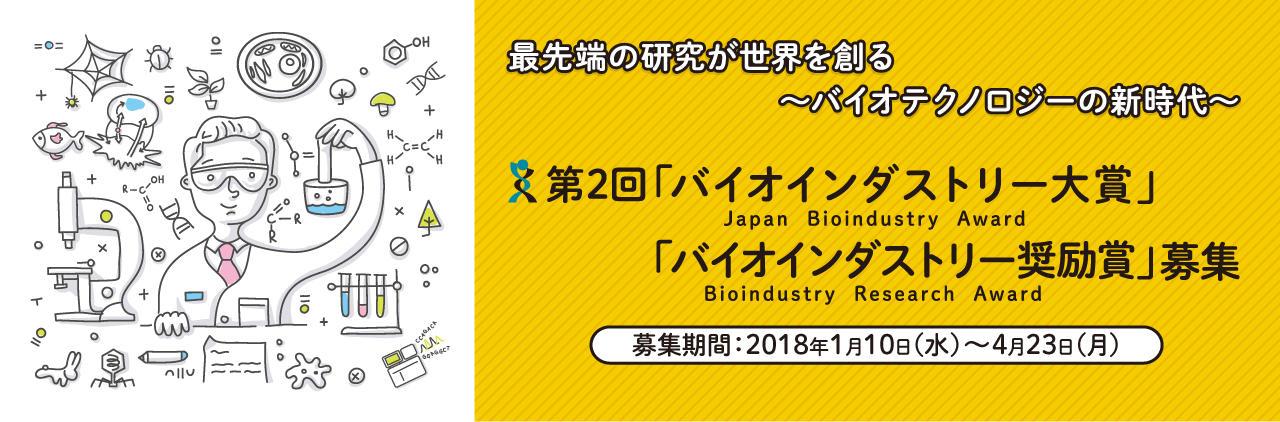 18_award_banner_boshu.jpg