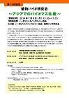 190703_plant_18_seminar.jpg