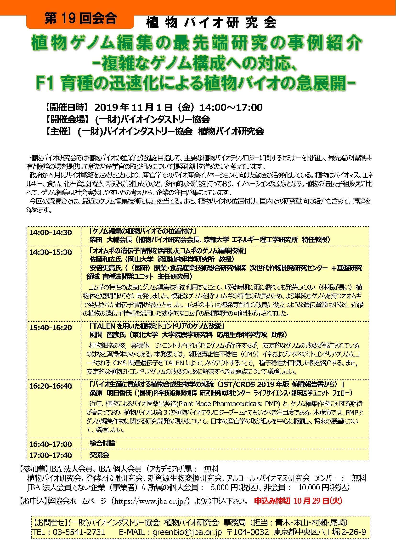 191101_plant_19_seminar.jpg