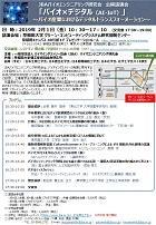 2018 alcohol fermentation & biomass utilization_StudyG_Symposium.jpg